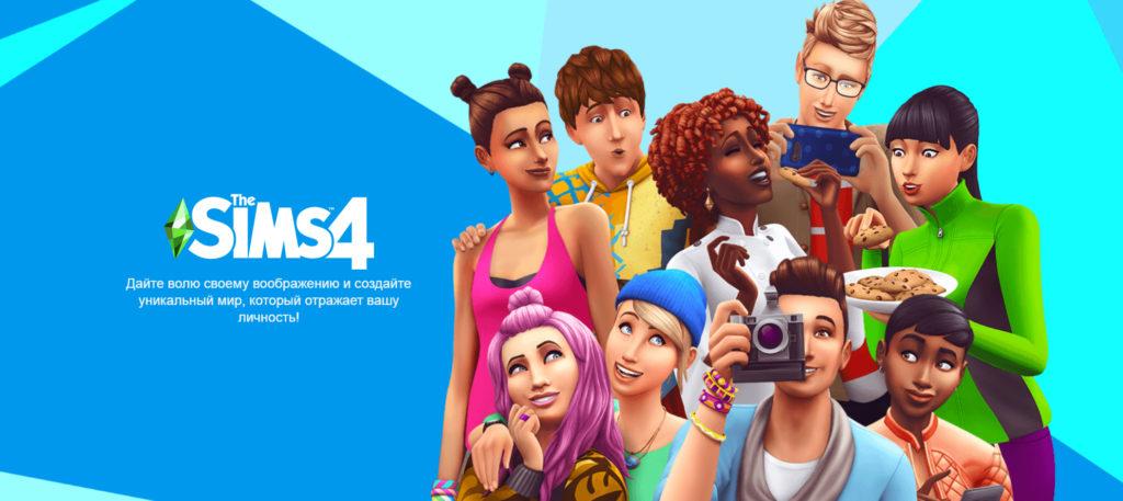 компьютер для игры Sims4